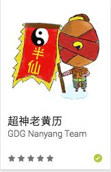 https://play.google.com/store/apps/details?id=wang.raina.lolherocalendar