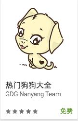 https://play.google.com/store/apps/details?id=wang.raina.dog.loveyourdog