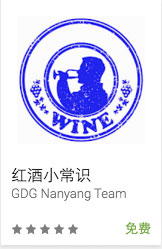 https://play.google.com/store/apps/details?id=com.gdgny.androidfan.redwine