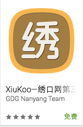 https://play.google.com/store/apps/details?id=io.github.anthonyeef.xiukoo&hl=zh-CN