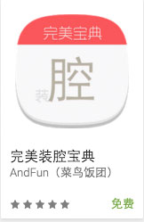https://play.google.com/store/apps/details?id=org.gdgny.androidfan.wanmeizhuangqiangzhinan